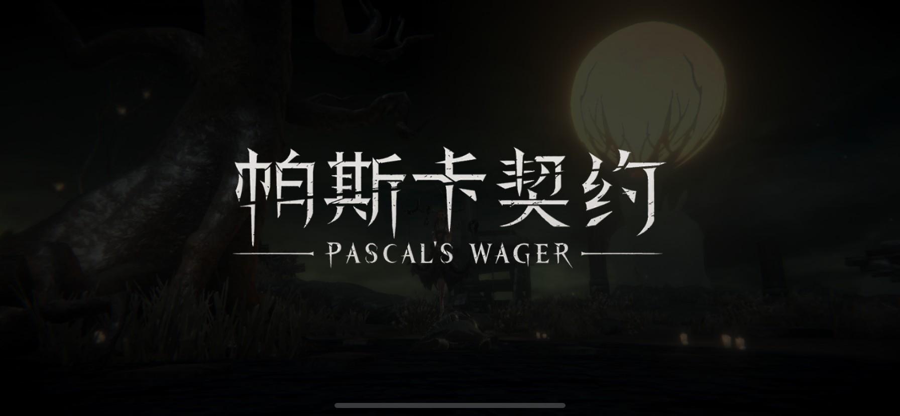 《帕斯卡契约》评测:移动端硬核魂系游戏[多图]