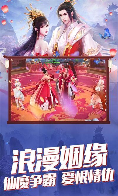 将军不败问仙手游官方最新版图1: