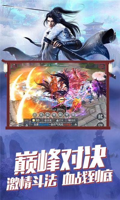 将军不败问仙手游官方最新版图4: