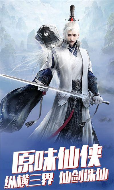 将军不败问仙手游官方最新版图2: