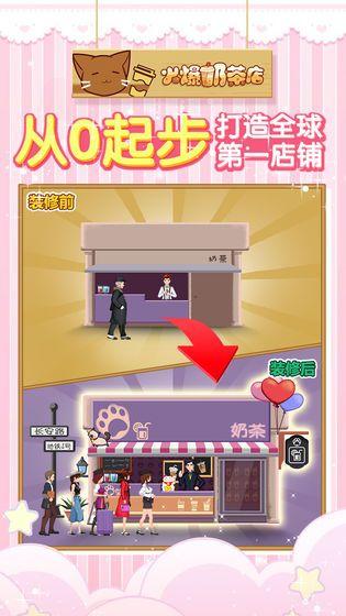 火爆奶茶店游戏最新版图1: