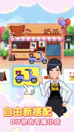 火爆奶茶店游戏最新版图片1