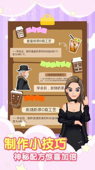 火爆奶茶店游戏最新版图3: