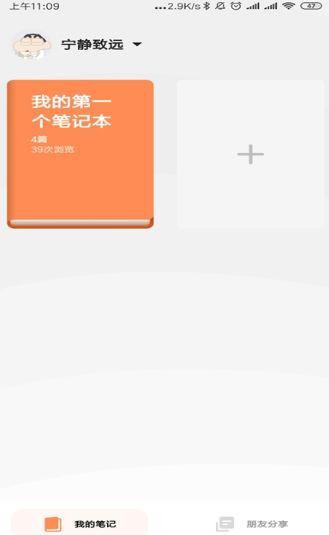大鱼笔记APP软件图2: