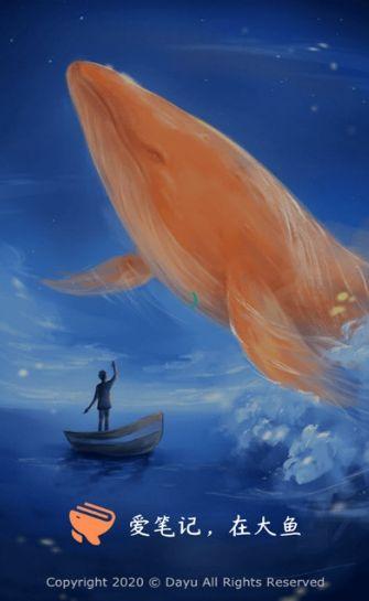 大鱼笔记APP软件图片1