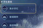 一梦江湖浮生星旅攻略汇总:浮生星旅全结局解锁攻略[多图]