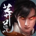 九劫剑之莽荒纪正版手游下载 v1.2.0