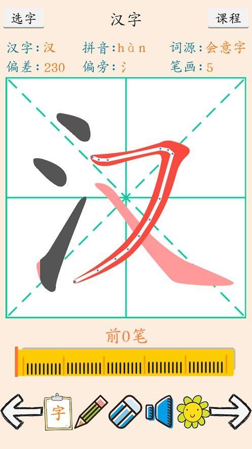 描红学汉字APP正版软件图3: