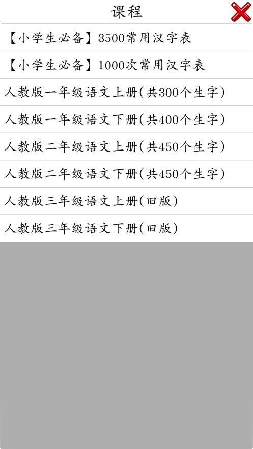 描红学汉字APP正版软件图5: