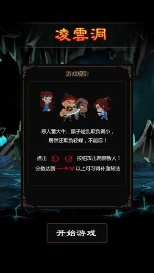 剑绝凌云游戏官方版图片1