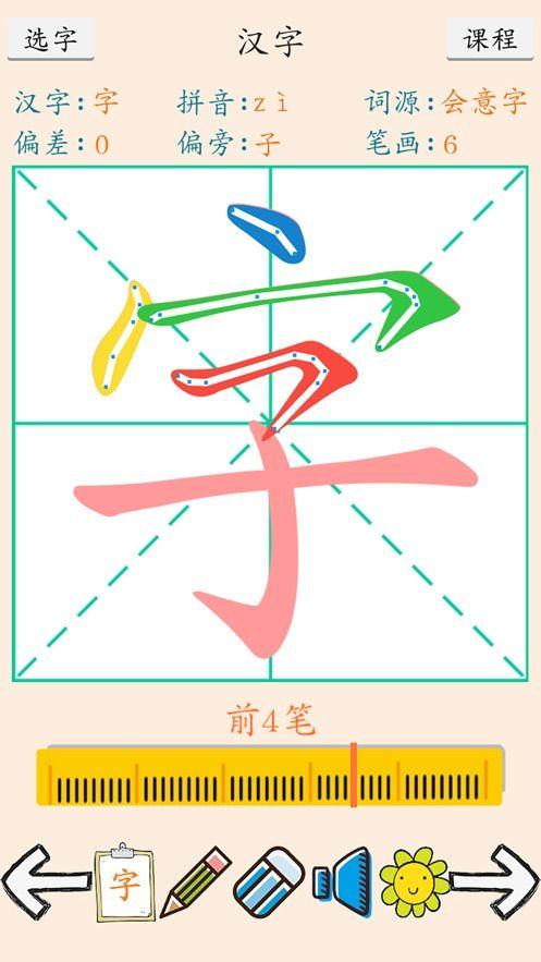 描红学汉字APP正版软件图片1