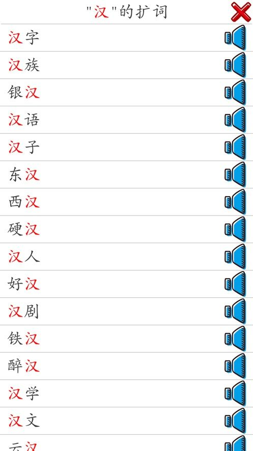 描红学汉字APP正版软件图4: