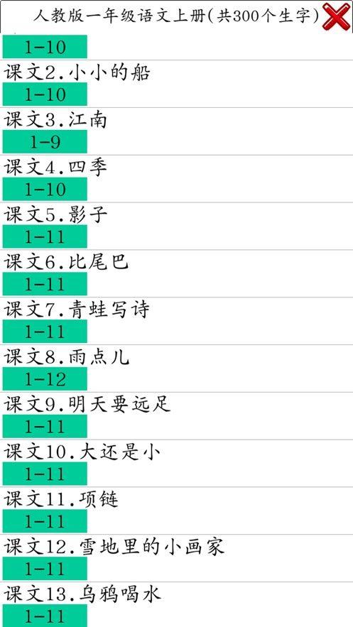 描红学汉字APP正版软件图6: