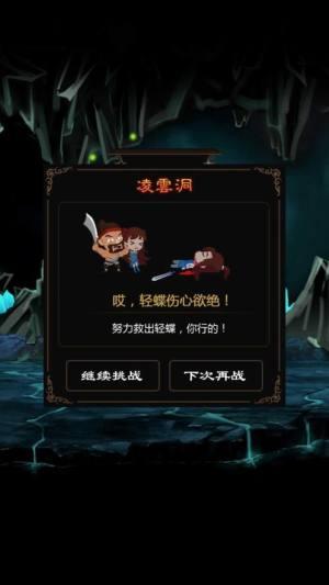 剑绝凌云游戏图3