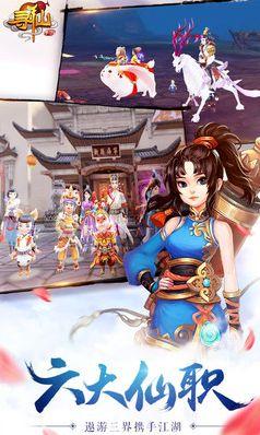 寻仙神器手游最新正式版图1: