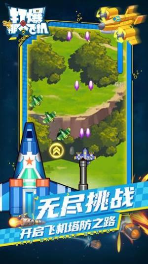 打爆那个飞机游戏安卓最新版下载图片1
