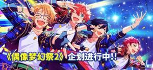 偶像梦幻祭2手游最新正式版图片1