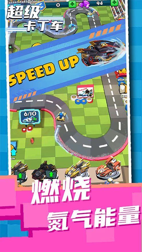 超级卡丁车手机游戏正式版下载图4: