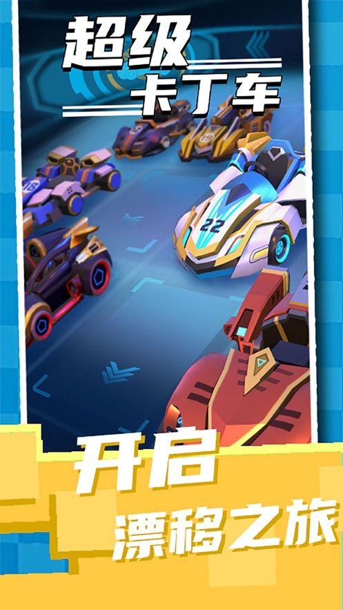 超级卡丁车手机游戏正式版下载图1: