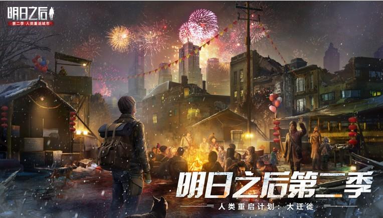 《明日之后》第二季大迁徙即将启动,新年福利首曝![多图]