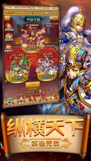 新q三国手游安卓版官网版下载图片1