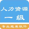 一级人力资源�题库APP客户端下载 v1.0