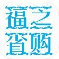 福之省购APP安卓版 v1.0