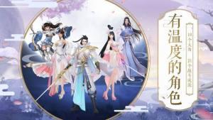 剑舞天歌手游图3