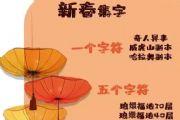 2020暴走英雄坛春节活动大全:新春集字活动奖励一览[多图]