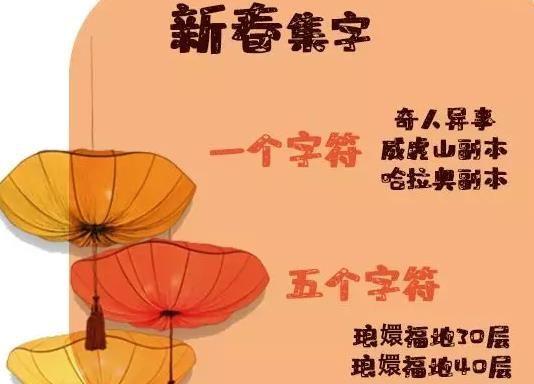 2020暴走英雄坛春节活动大全:新春集字活动奖励一览[视频][多图]图片1