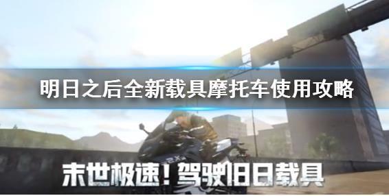 明日之后摩托车在哪得?全新摩托车载具获取攻略[视频][多图]图片1