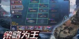 蓝海战舰游戏图3
