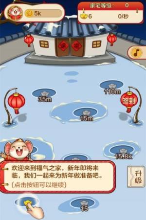 福气之家游戏红包版图片1