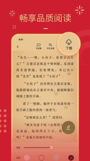 鲤读小说免费版图3
