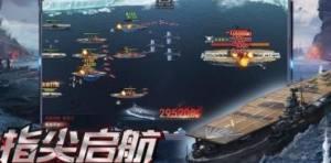蓝海战舰游戏图1