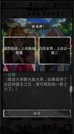 灵动江湖手游图2