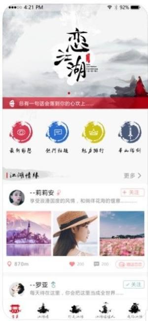 恋江湖APP图1