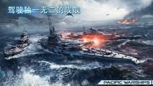 大海战2020手游官网正版图片1