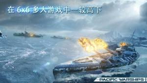 大海战2020安卓版图1