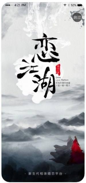 恋江湖APP图2