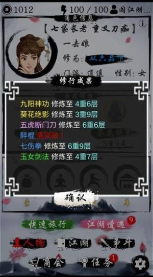 灵动江湖手游安卓版图片1