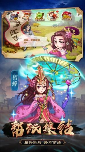 叫我赵子龙官网版图5