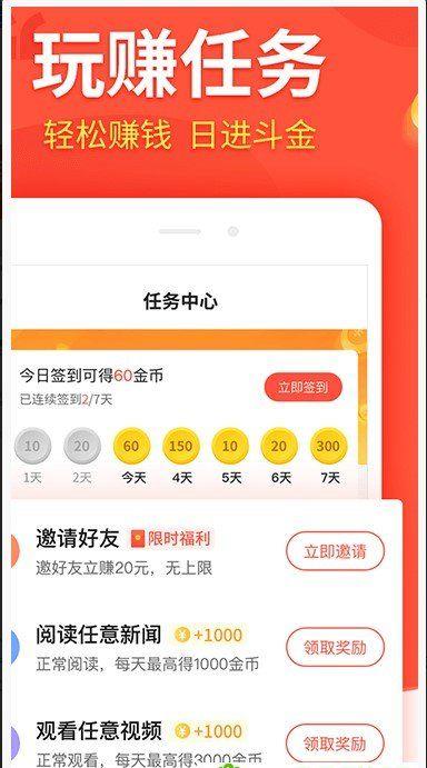 斗金资讯APP安卓版下载图2: