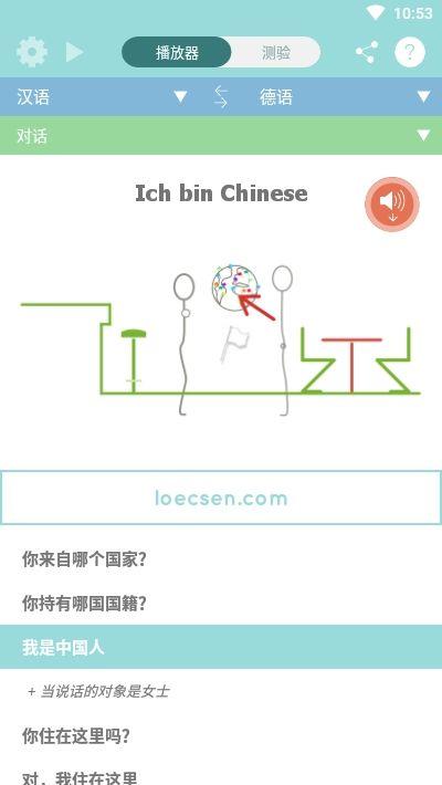 Loecsen官方APP安卓版下载图4: