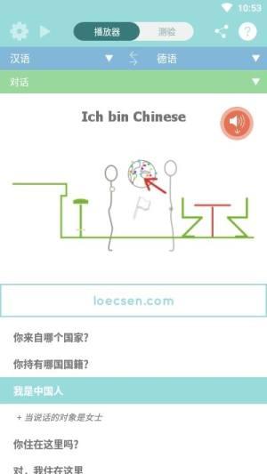 Loecsen安卓版图4