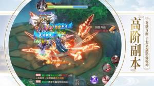 唯剑永尊游戏图1