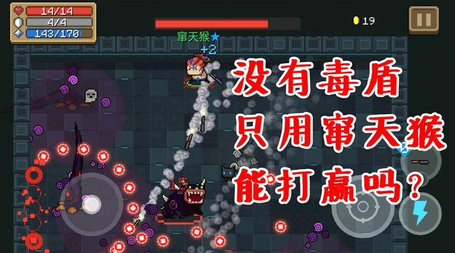 元气骑士:不知道怎么取名的自制武器,丝血反杀最终boss毒狗,强无敌[视频][多图]图片1
