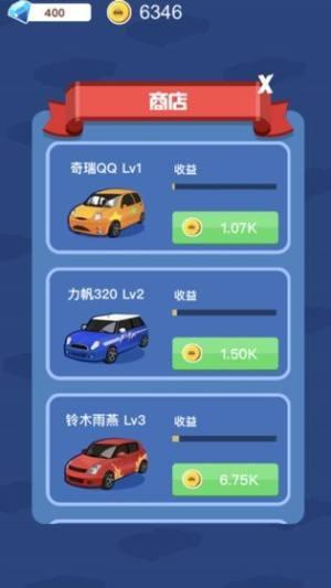 老司机发财记游戏官方版图片1