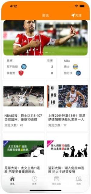 上元体育APP软件平台图片1