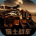 廢土戰車游戲無限金幣下載 v1.0